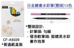 日本白金雙頭水筆(12色) CF-A9329