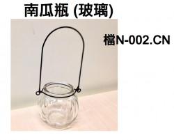 南瓜瓶(玻璃)