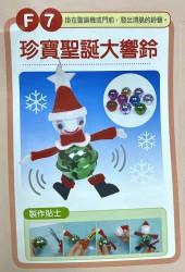 珍寶聖誕大響鈴F7