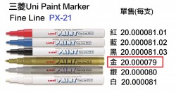 三菱幼咀漆油筆 PX-21金