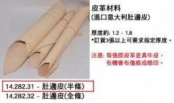 皮革材料(進口意大利肚邊皮) A