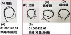 頸繩(幼圓/扁/絹)