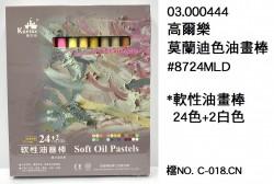 莫蘭迪色油畫棒 (24色+2白)#8724MLD