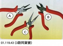 工具鉗 (圈鉗|剪鉗|屈鉗)
