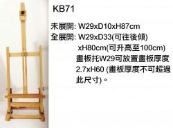 座檯畫架 KB71 (F119-41)