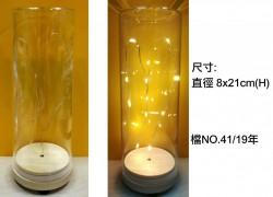 有燈玻璃瓶(暖光|彩色燈)- 直身燈罩21cm高
