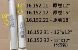"""月宮殿紙(卷裝) 15"""""""