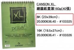 CANSON XL 8K繪圖紙畫簿160g(40張)#103325