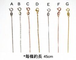電鍍金屬項鍊 約45cm長