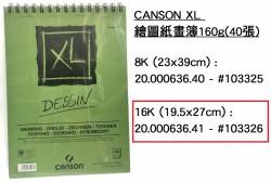 CANSON XL 16K繪圖紙畫簿160g(40張)#103326