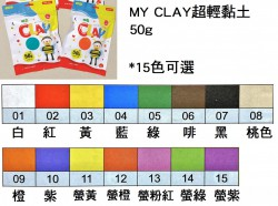 MY CLAY超輕黏土50g