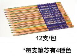 彩虹色三角鉛筆(4色筆芯)12支膠袋裝