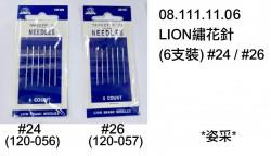 LION繡花針(6支裝) #24|#26