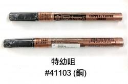 櫻花牌PEN-TOUCH金屬色筆#41103 (銅)