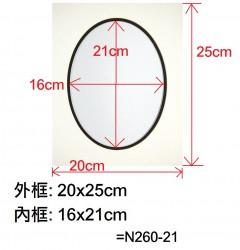 專業裱咭(F)內框25x20cm(2個裝)橢圓