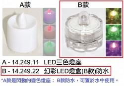 幻彩LED燈盒(B款)防水