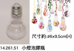 小燈泡膠瓶
