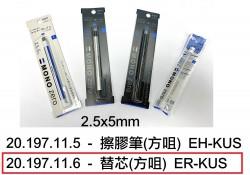 MONO ZERO 擦膠筆替芯(方咀) ER-KUS
