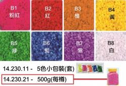 彩色石粒(500g)