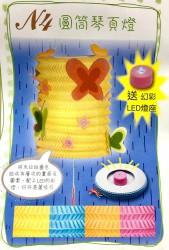 圓筒琴頁花燈N4