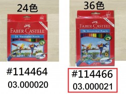 FABER紅盒水溶性木顏色36色 #114466