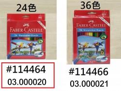 FABER紅盒水溶性木顏色24色 #114464