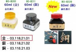 日本墨汁(金色) 60ml