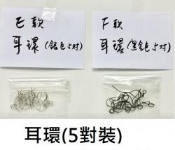 耳環(5對裝)