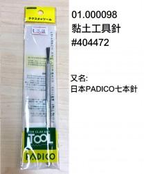 黏土工具針 #404472