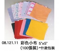 """彩色小布 5""""x5"""" (100張裝)"""
