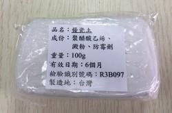 玉瓷黏土100g