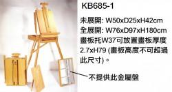 摺合式畫箱型全畫架 KB685-1 (F115-51)