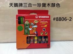 天鵝牌三合一珍寶木顏色 #8806-2
