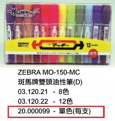 ZEBRA MO-150-MC斑馬牌雙頭油性筆(D)