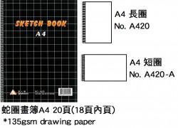 蛇圈畫簿A4(20頁)