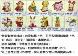 動物瓷錢箱A.B.C