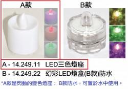 LED三色燈座