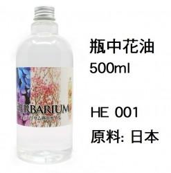 瓶中花油 500ml