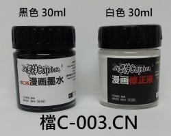 小愛神墨水(白/黑)30ml