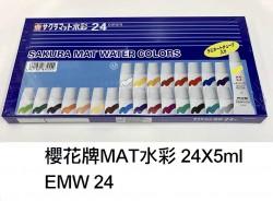 櫻花牌MAT水彩 24色x5ml EMW 24