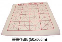 晝畫毛氈 (50x50cm)