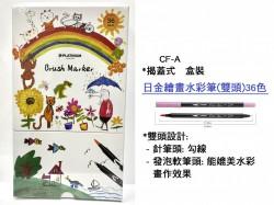 日本白金雙頭水筆(36色) CF-A