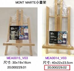 MONT MARTE小畫架 #MEA0014
