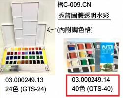秀普固體透明水彩40色 GTS-40