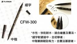 日本白金雙頭秀麗筆  CFW-300