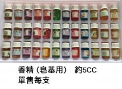 香精5cc皂基用