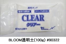 BLOOM透明土(100g)#90322