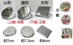 金屬鏡盒(心形|圓形|方形)