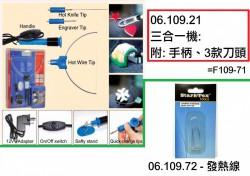 手提發泡膠切割器HW-110