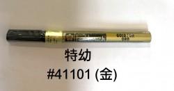 櫻花牌PEN-TOUCH金屬色筆#41101 (金)